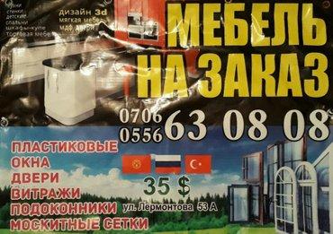 Требуется мастер в Бишкек
