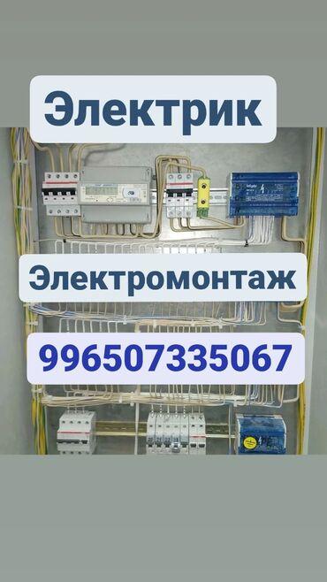 парни по вызову бишкек in Кыргызстан | ЭЛЕКТРИКИ: Электрик | Установка счетчиков, Монтаж выключателей, Монтаж проводки | Больше 6 лет опыта