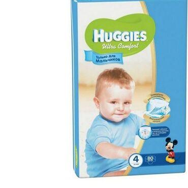 Хаггис ультра комфорт 1 до 5 го размера мальчик девочка 1300 пачка