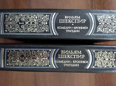 журналы технические в Кыргызстан: Шекспир двух томник