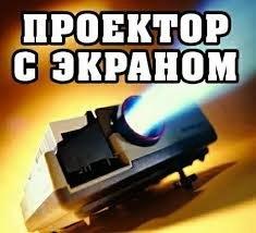 Прокат проектора в Бишкеке, Экран для проектора.  в Бишкек