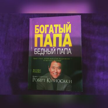 Лучший бестселлер по финансам от автора Роберт Киосаки . Использован