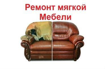 Ремонт и реставрация мягкой мебели в Bakı
