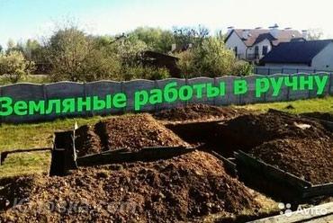 Земляные работы Траншеи, Ямы, Каналы, в Бишкек