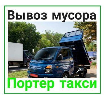 Такси пятерочка - Кыргызстан: Портер | По городу | Переезд