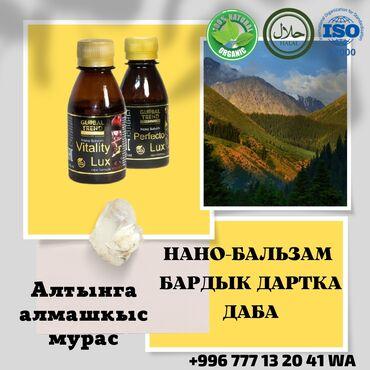 микрокредит без справки о доходах бишкек in Кыргызстан | XIAOMI: Нано-бальзам- профилактика жана даарылануу учун. 100% табигый  700 дон