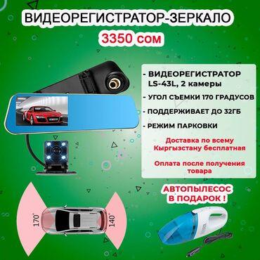 Автоэлектроника - Кыргызстан: Мы нашли самый уникальный видеорегистратор в истории!Вы искали