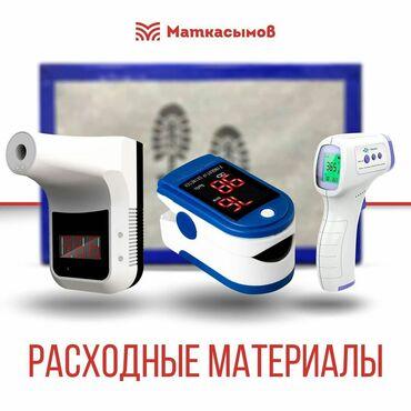 электроды арсенал оптом в Кыргызстан: Дезинфицирующие средства!Средства для СИЗ!Термометры, Все