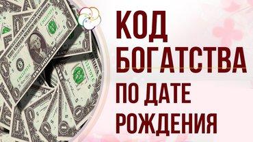 услуги сантехработ в Кыргызстан: КОД БОГАТСТВА В БИЗНЕСЕ Финансовое благополучие, денежный успех