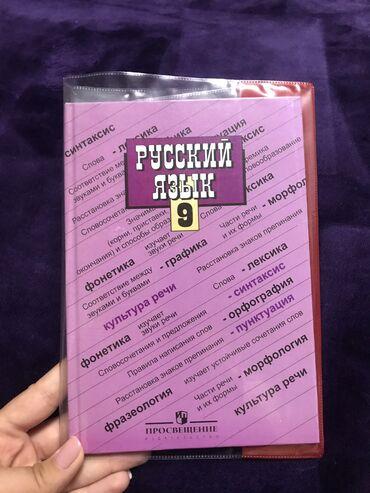 Русский язык 9-ый класс