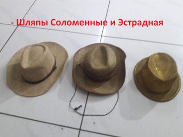 - Шляпы Соломенные и Эстрадная. цена договорная в Бишкек