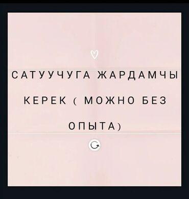 Курсы кыргызского языка бишкек - Кыргызстан: Срочно!Тез арада жардамчы 2 кыз/бала керек . Прием