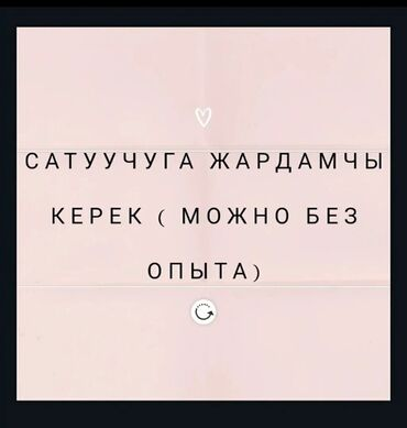 Работа преподаватель английского языка в бишкеке - Кыргызстан: Срочно!Тез арада жардамчы 2 кыз/бала керек . Прием