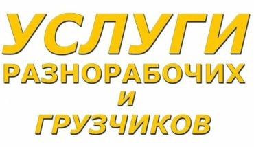 ИЩУ РАБОТУ ГРУЗЧИКИ  ЛЮБОЙ в Бишкек