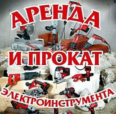 перфораторы pit в Кыргызстан: Сдам в аренду Пилы, пчелки