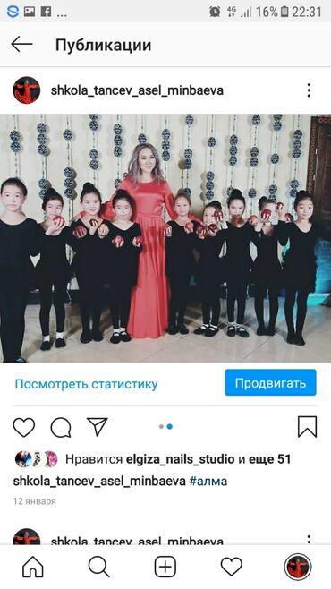 16 диски на ваз в Кыргызстан: Детская хореография! Понедельник,среда,пятница 16.00. Адрес; Чуй/Карпи