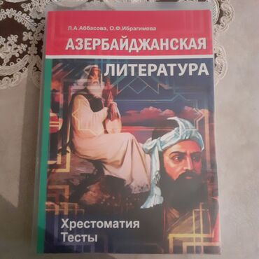 10568 elan | İDMAN VƏ HOBBI: В хорошем состоянии, внутри есть анализы многих стихотворений