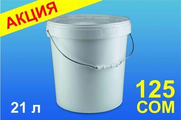 Ведра - Кыргызстан: Тара 21 литр. Вся тара пищевая, новая. Имеется сертификат