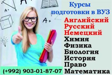 Подготовка к ВУЗ в Душанбе