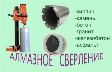 алмазное бурение бишкек in Кыргызстан   СВЕРЛЕНИЕ, БУРЕНИЕ: Алмазное сверление   Больше 6 лет опыта