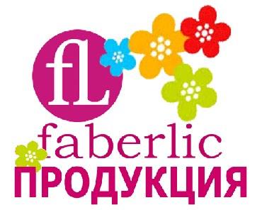 Faberlic фирменная косметика на заказ!!! в Бишкек