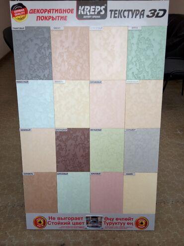 доставка продуктов в бишкеке в Кыргызстан: Декоративная штукатурка Текстура 3 Д Предназначена для отделки стен
