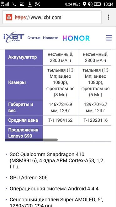 Смартфоны lenovo - Кыргызстан: Продаю 2 телефона по выгодной цене 1. Lenovo S90-A. 2/16 GB стильный