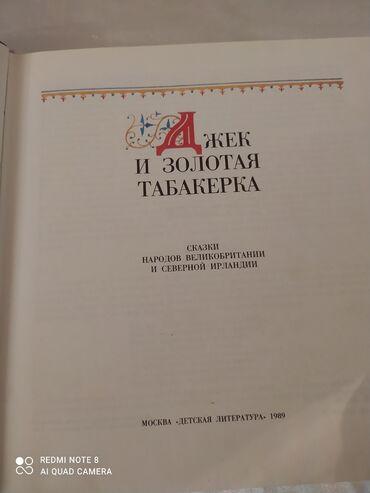 джек рассел терьер бишкек in Кыргызстан | СОБАКИ: Книга детская ( сказки), Джек и золотая табакерка, с картинками. Цена