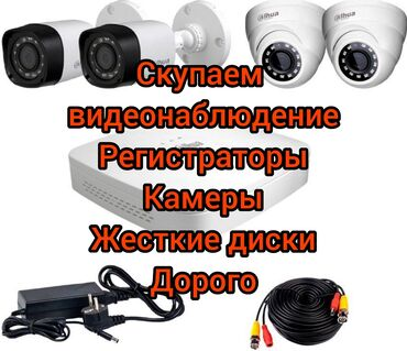 веб камеры бишкек купить в Кыргызстан: Купим видеонаблюдениеРегистраторыЖесткие дискиЗаписывающие