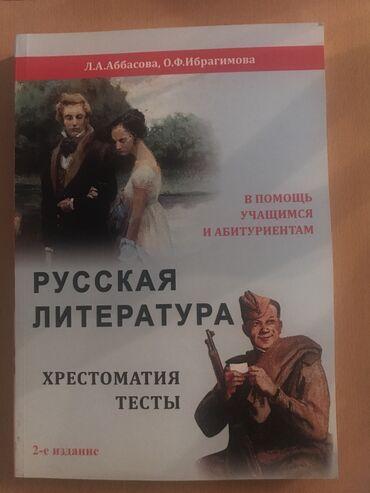 Русская Литература(Хрестоматия) Всё чисто