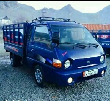 Грузоперевозка  Портер такси  в Бишкек