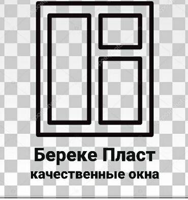 Stolyar kg межкомнатные входные двери бишкек - Кыргызстан: Окна | Установка, Изготовление