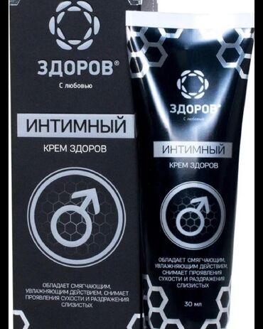 мужская одежда ritter в Кыргызстан: Крем здоров для мужчин