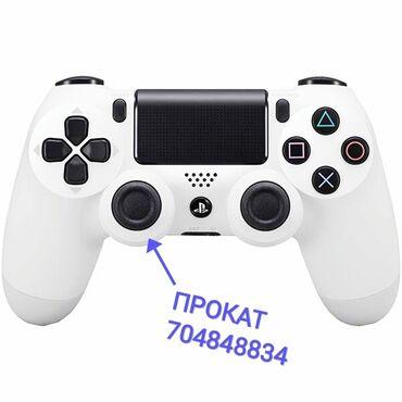 sony hdv 1000 в Кыргызстан: Прокат сони Sony Playstation Телевизор ТВ TV Пн-пт Sony Playstation
