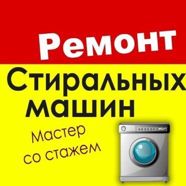 ремонт-игровых-приставок в Кыргызстан: Ремонт стиралка,ремонт автомат,ремонт стиральный машин,ремонт