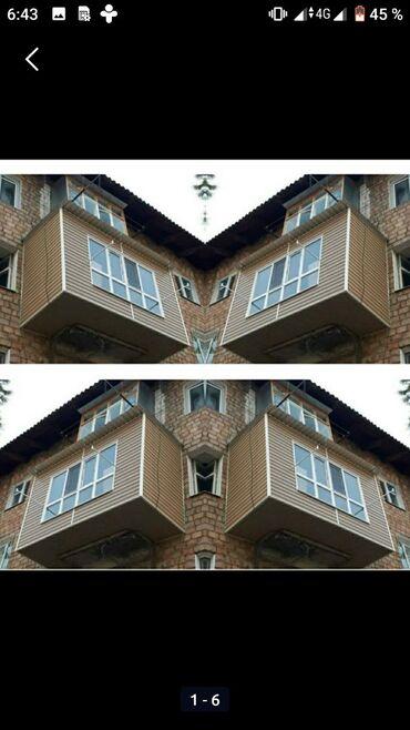 Балконы, Балконы Болконы. Если вы хотите утеплить или расширить свой