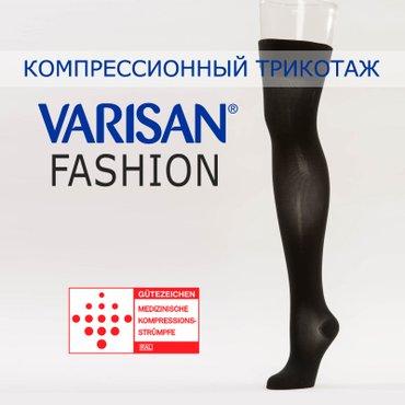 Чулки компрессионные Varisan Fashion 1/2 в Бишкек