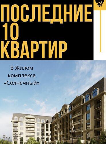 """куплю участок в бишкеке арча бешике в Кыргызстан: ЖК """" Солнечный"""" - это современный этажный дом комфорт класса. В"""