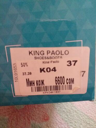 Мокасины - Сокулук: Срочно продаю ортопедическую женскую обувь сама покупала за 6600 сом