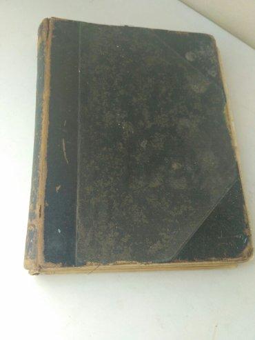 Антикварная книга в Бишкек