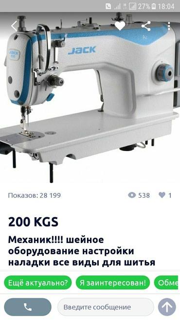 Ремонт швейных машынки с гарантией в Бишкек