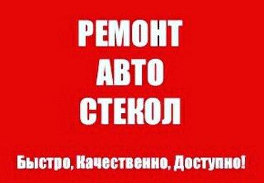 РЕМОНТ ЛОБОВОГО СТЕКЛА. в Бишкек