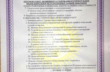 Остальные услуги - Бишкек: Продаю строительную компанию с лицензией 1 уровня ответственности. Дол