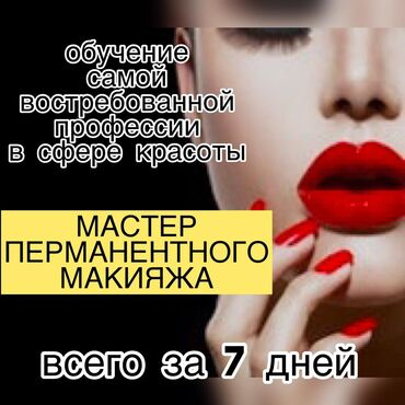 зубной техник бишкек в Кыргызстан: Курсы | Мастера татуажа | Выдается сертификат, Предоставление расходного материала, Предоставление моделей