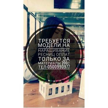 Срочно требуется для на наращивание ресниц в Бишкек
