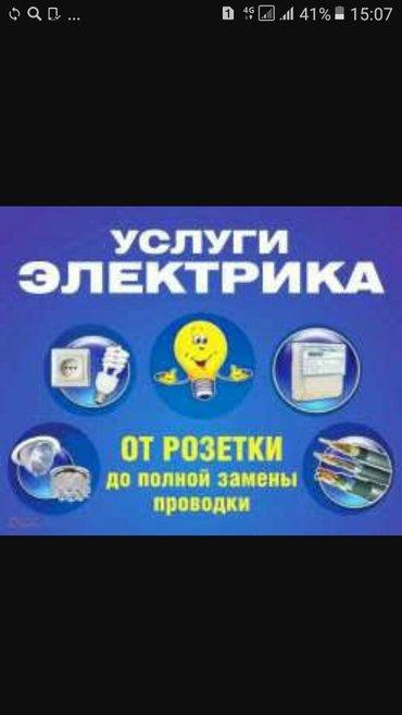 Услуги  электрика  , сантехника, плотника. в Бишкек