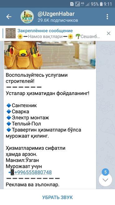 Работа - Узген: Сантехник. Больше 6 лет опыта
