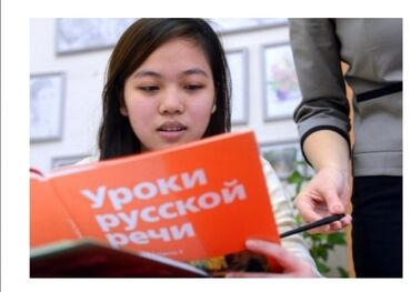 курсы плавания бишкек in Кыргызстан | ЯЗЫКОВЫЕ КУРСЫ: Языковые курсы | Русский | Для взрослых