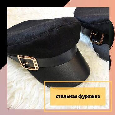 черное вышитое платье в Кыргызстан: Стильная фуражка, чёрного цвета новая классно сидит)