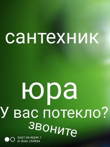 заточка маникюрных инструментов в бишкеке в Кыргызстан: Сантехник | Установка кранов, смесителей | Стаж Больше 6 лет опыта